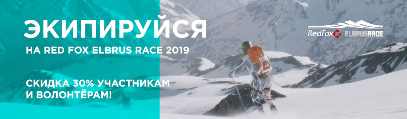 Экипируйся на Red Fox Elbrus Race 2019