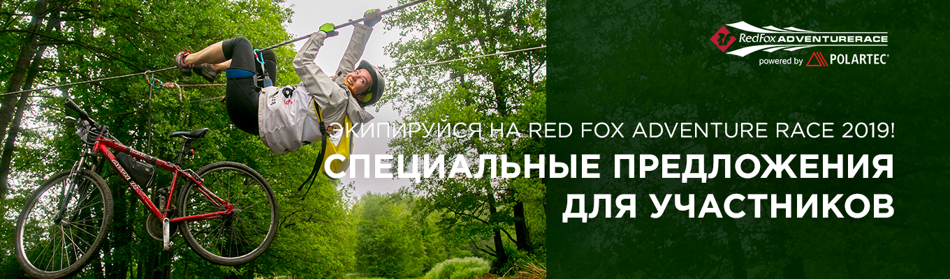 Экипируйся на Red Fox Adventure Race 2019