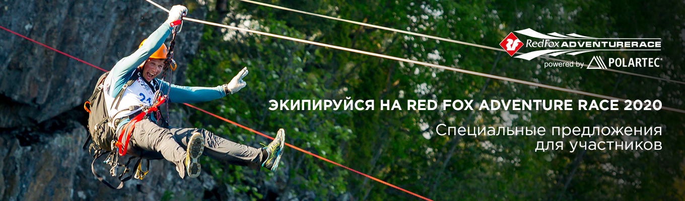 Экипируйся на Red Fox Adventure Race
