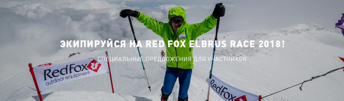 Экипируйся на Red Fox Elbrus Race